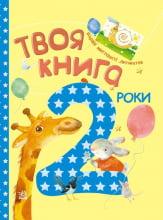 Твоя книга. 2  роки (у)