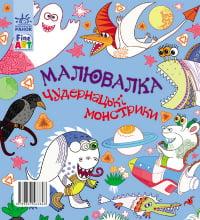 Кн. малювалка : Смешные монстрики (р/у)