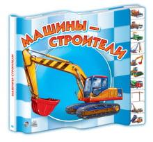 Малятам про машини  міні (нові): Машины-строители (р)