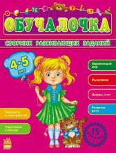 Збірник розвивальних завдань 15-е видання: Навчалочка. 4-5 років (р)