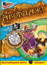 Кн. розмальовка Пірати: На абордаж! (р)