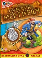 Кн. розмальовка Пірати: Cундук мертвеца (р)