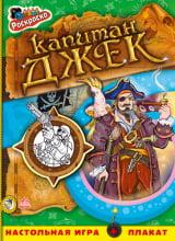 Кн. розмальовка Пірати: Капитан Джек (р)