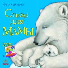 Улюблена мама (нова): Стихи для мамы (р)
