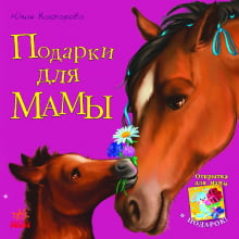 Улюблена мама (нова): Подарки для мамы (р)
