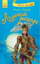 Країна фентезі (нові): Лунный рыцарь (р)