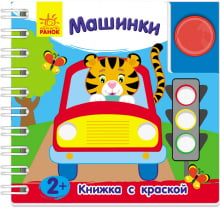 Книжка з фарбою: Машинки (р)