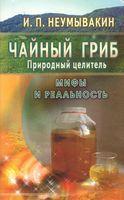 Чайный гриб. Природный целитель. Мифы и реальность