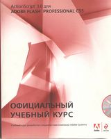 ActionScript 3.0 для Adobe Flash Professional CS5 (+ CD-ROM)