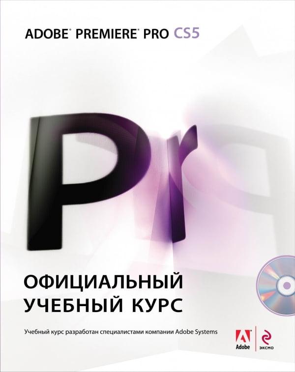 Adobe+Premiere+Pro+CS5.+%D0%9E%D1%84%D0%B8%D1%86%D0%B8%D0%B0%D0%BB%D1%8C%D0%BD%D1%8B%D0%B9+%D1%83%D1%87%D0%B5%D0%B1%D0%BD%D1%8B%D0%B9+%D0%BA%D1%83%D1%80%D1%81+%28%2B+DVD-ROM%29 - фото 1