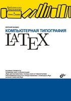 Компьютерная типография LaTeX (+ CD-ROM)