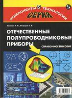 Отечественные полупроводниковые приборы.  6-е издание.