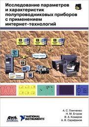 Исследование параметров и характеристик полупроводниковых приборов с применением интернет-технологий + (DVD)