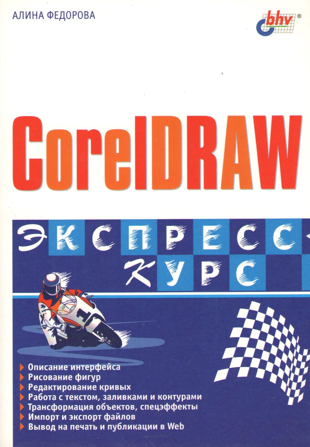 CorelDRAW.+%D0%AD%D0%BA%D1%81%D0%BF%D1%80%D0%B5%D1%81%D1%81-%D0%BA%D1%83%D1%80%D1%81 - фото 1