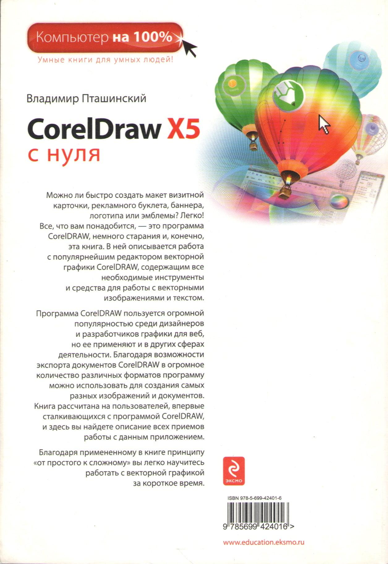 CorelDraw+X5+%D1%81+%D0%BD%D1%83%D0%BB%D1%8F - фото 2