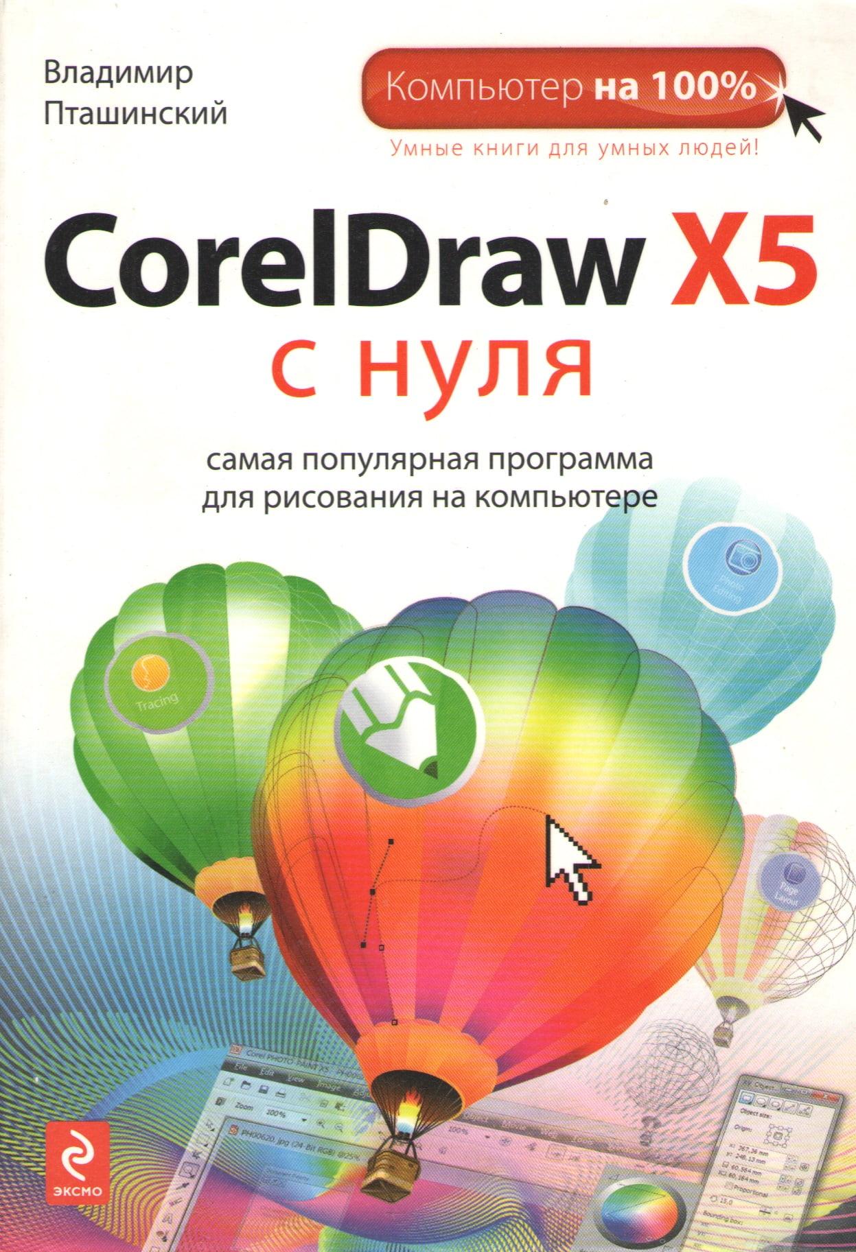 CorelDraw+X5+%D1%81+%D0%BD%D1%83%D0%BB%D1%8F - фото 1