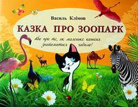 Казка про зоопарк, або як маленьке кошеня знайомитися ходило