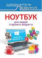 Ноутбук для людей старшего возраста. Включая Windows 10