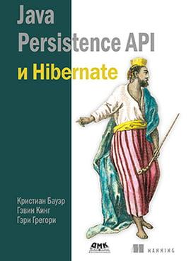 Java+Persistence+Api+%D0%B8+Hibernate - фото 1