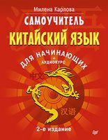 Самоучитель. Китайский язык для начинающих. 2-е издание + Аудиокурс