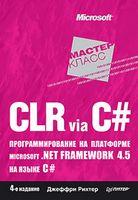 CLR via C#. Программирование на платформе Microsoft .NET Framework 4.5 на языке C#. 4-е изд.