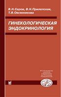 Гінекологічна ендокринологія. 6-е изд.
