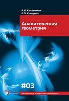 Аналитическая геометрия (7-е издание)