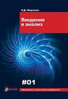 Введение в анализ (6-е издание)