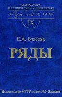 Ряды (3-е издание)