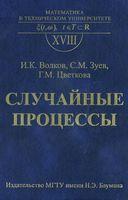 Случайные процессы (3-е издание)