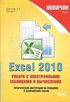 Excel 2010. Работа с электронными таблицами и вычисления