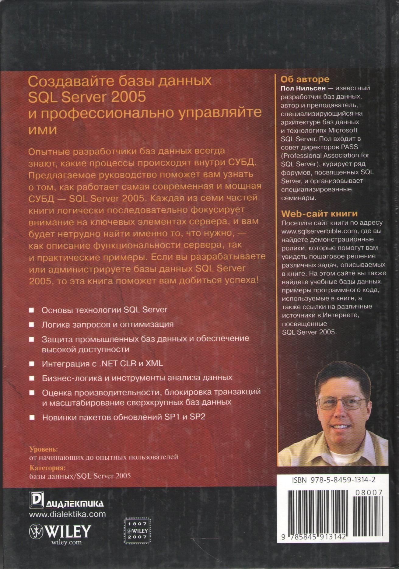 Microsoft+SQL+Server+2005.+%D0%91%D0%B8%D0%B1%D0%BB%D0%B8%D1%8F+%D0%BF%D0%BE%D0%BB%D1%8C%D0%B7%D0%BE%D0%B2%D0%B0%D1%82%D0%B5%D0%BB%D1%8F - фото 2