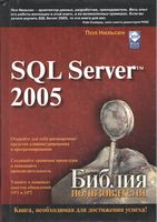 Microsoft SQL Server 2005. Біблія користувача
