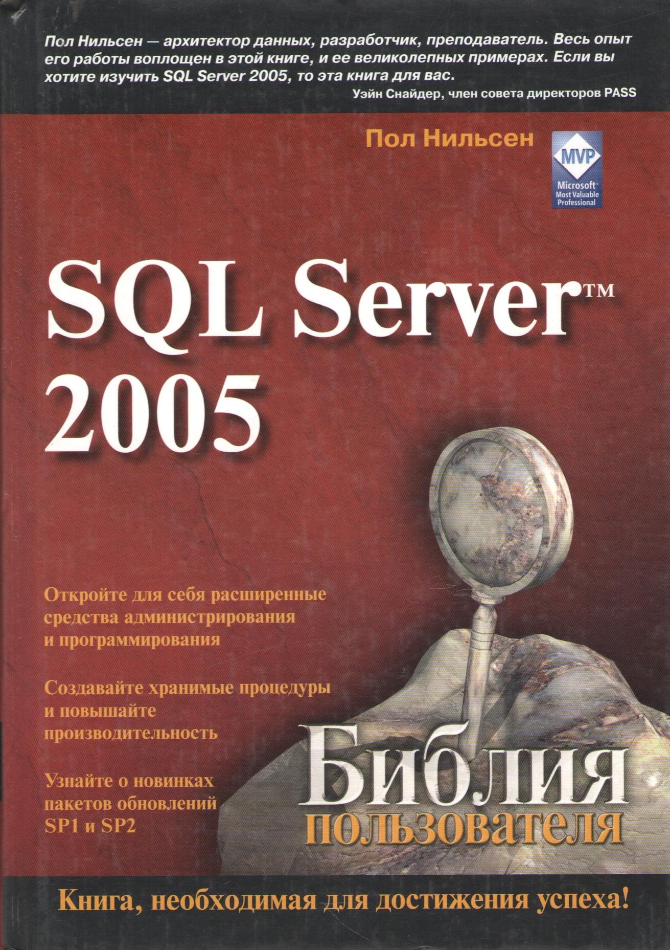 Microsoft+SQL+Server+2005.+%D0%91%D0%B8%D0%B1%D0%BB%D0%B8%D1%8F+%D0%BF%D0%BE%D0%BB%D1%8C%D0%B7%D0%BE%D0%B2%D0%B0%D1%82%D0%B5%D0%BB%D1%8F - фото 1
