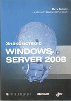 Знайомство з Windows Server 2008