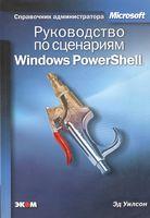 Руководство по сценариям Windows PowerShell