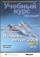 Развертывание и настройка Windows Server 2008. Учебный курс Microsoft (+ CD-ROM)