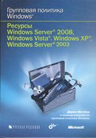 Групповая политика Windows. Ресурсы Windows Server 2008, Windows Vista, Windows XP, Windows Server 2003