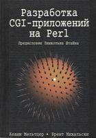 Разработка CGI-приложений на Perl