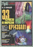33 пристрою на мікросхемі КР1436АП1 (МРБ 1265)