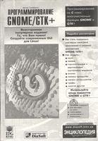 Программирование GNOME/GTK+. Энциклопедия программиста