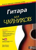 Гитара для чайников, 3-е издание (+аудио- и видеокурс)