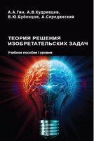 Теория развития изобретательских задач. Учебное пособие I уровня