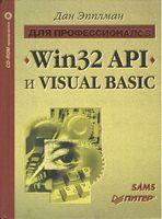 Win32 API и Visual Basic. Для профессионалов (+CD)