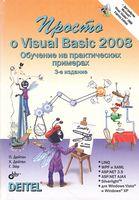 Просто про Visual Basic 2008 (+ DVD-ROM)