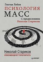 Психология масс. С предисловием Николая Старикова (тверд.)