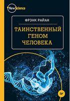 Таємничий геном людини