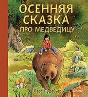 Осенняя сказка про Медведицу