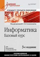 Информатика. Базовый курс: Учебник для вузов. 3-е изд. Стандарт третьего поколения