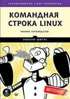 Командная строка Linux. Полное руководство. Рекомендации Linux Founda